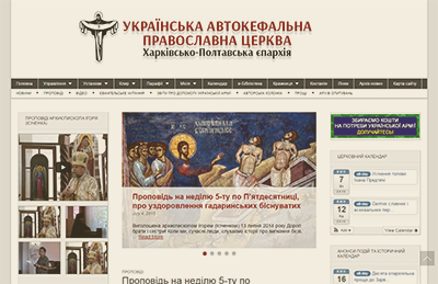 Офіційний сайт Харківсько-Полтавської єпархії УАПЦ