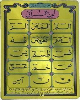 Loh-e-Qur'aani
