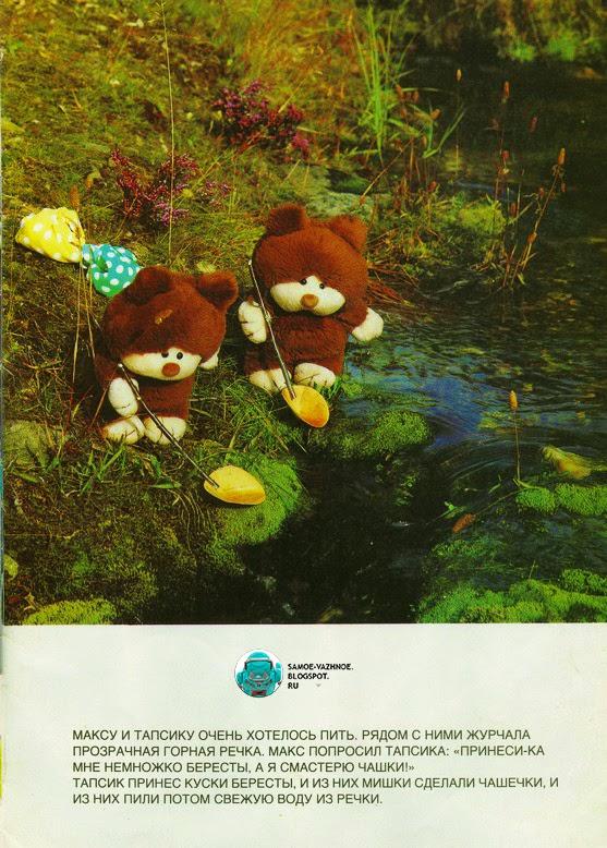 Детские книги 1980
