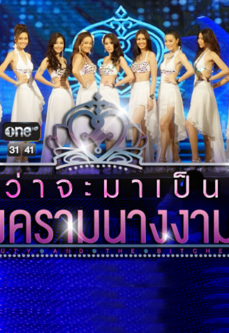Miss Beaty And Talent Thailand 2015 poster