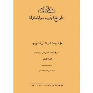 كتاب تاريخ الجهمية والمعتزلة - جمال الدين القاسمي