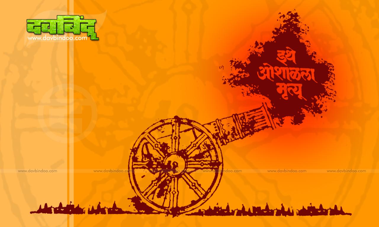 wallpapers marathi calligraphy