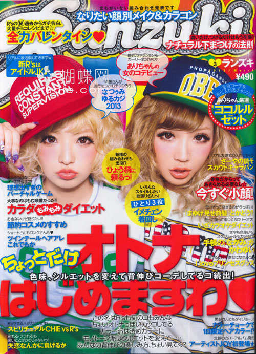 Ranzuki (ランズキ) March 2013 japanese gyaru magazine scans