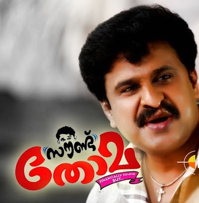 Sound Thoma releasing date | Sound Thoma review | Sound Thoma dileep Movie | Sound Thoma theater collection Report | Sound Thoma movie budget | Sound Thoma movie first day First show Report