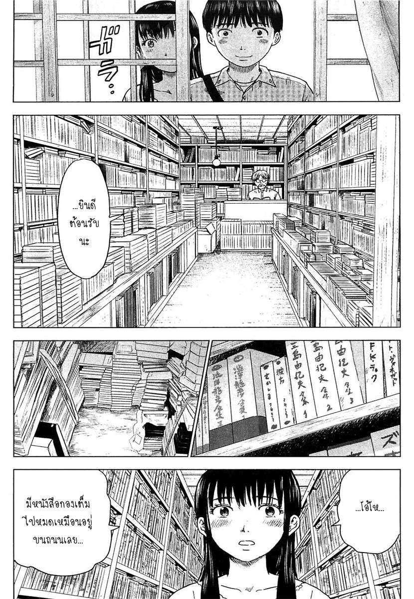 อ่านการ์ตูน Aku no Hana 07 ภาพที่ 12