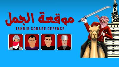 ���� ����� ����� TahrirSquareDefense ��� ���� ��� ���