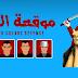 لعبة موقعة الجمل TahrirSquareDefense علي موقع فيس بوك