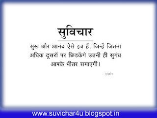 Sukh aur aanand aise itr hain, jinhe jitana adhik doosaron par chhidakenge utani sugandh aapke bhitar samayengi.
