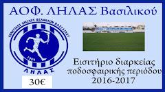 ΚΑΡΤΕΣ ΔΙΑΡΚΕΙΑΣ 2016-2017