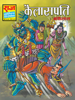 KAILASHPATI (Bankelal Hindi Comic)