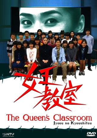 Lớp Học Của Nữ Hoàng