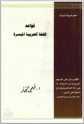 قواعد اللغة العربية الميسرة - فهمي النجار pdf