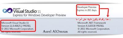 Windows 8 Aseel AlOmran8 كل ما يخص نظام ويندوز Windows 8 ( تحميل وتثبيت ، مراجعة بالصور والفيديو ، مصادر )
