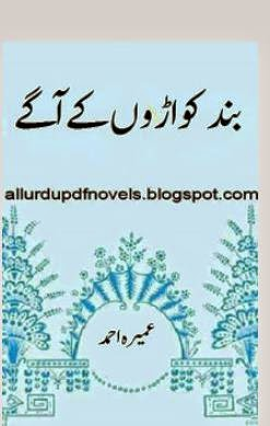 Band kawaroon ke aagey by Umaira Ahmed - Band kawaroon ke aagey novel by Umaira Ahmed