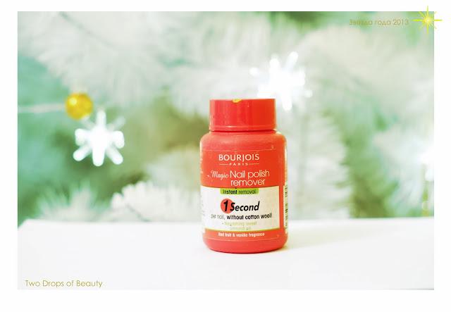 bourjois, nail polish remover, ЖДСЛ, magic