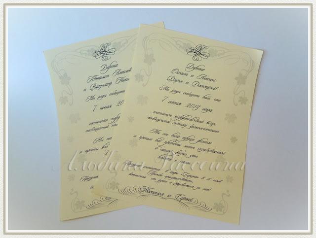 Пример приглашения на свадьбу. Текст приглашения.
