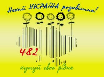 """Каталог """"Зробленно в Україні"""""""