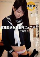 PPS-268 微乳美少女制服マニュアル 制服美少女の淫行 羽田桃子