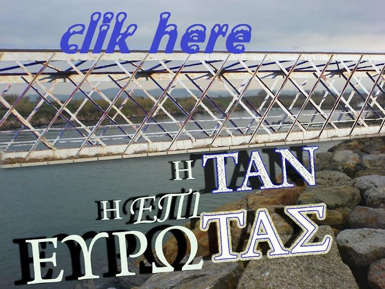 Δήμος Ευρώτα