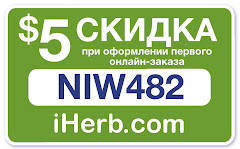 Промо код на скидку от iHerb.com – NIW482!