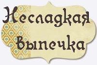 http://grunja.blogspot.ru/search/label/%D0%BD%D0%B5%D1%81%D0%BB%D0%B0%D0%B4%D0%BA%D0%B0%D1%8F%20%D0%B2%D1%8B%D0%BF%D0%B5%D1%87%D0%BA%D0%B0