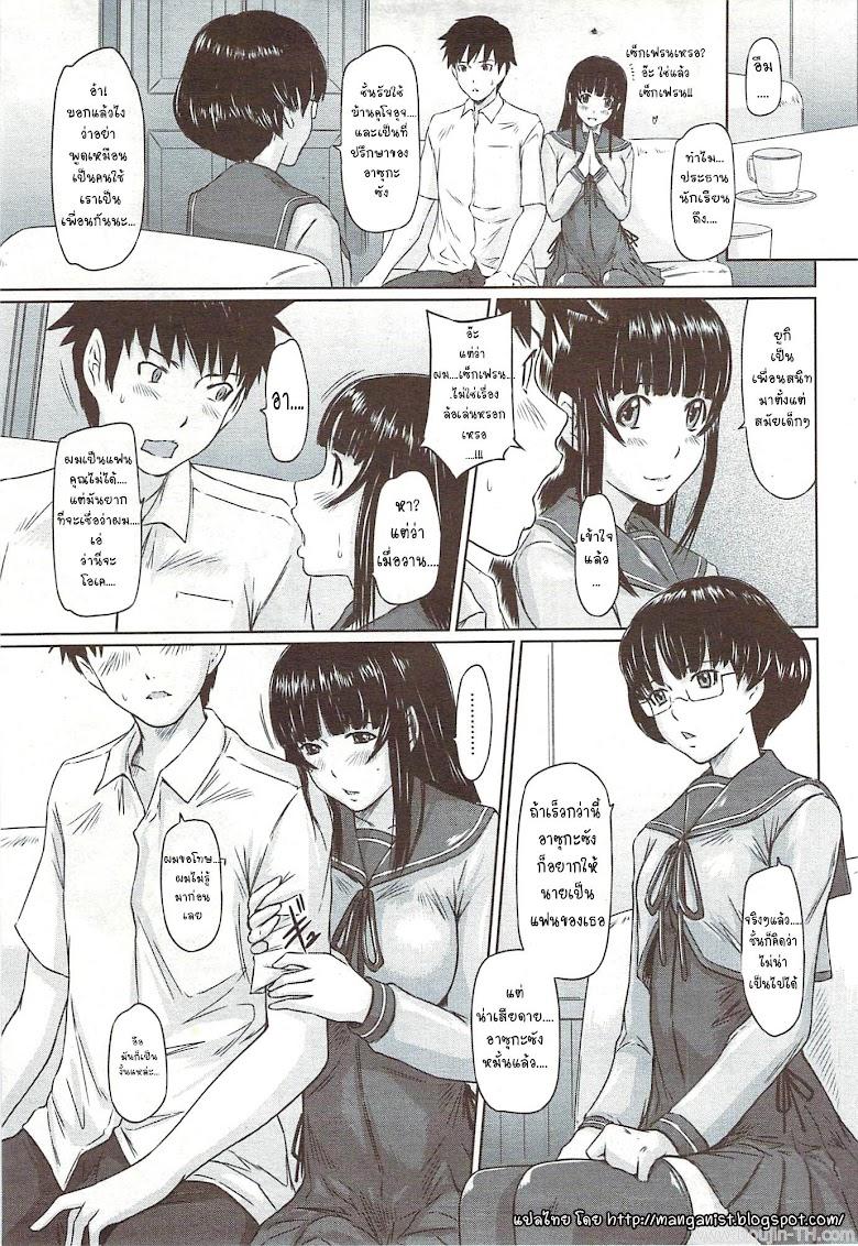 เซ็กส์เฟรนด์ - หน้า 7