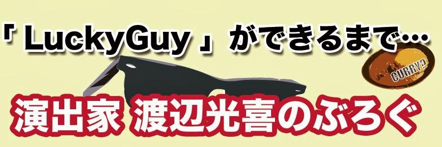 演出家・渡辺光喜のブログ