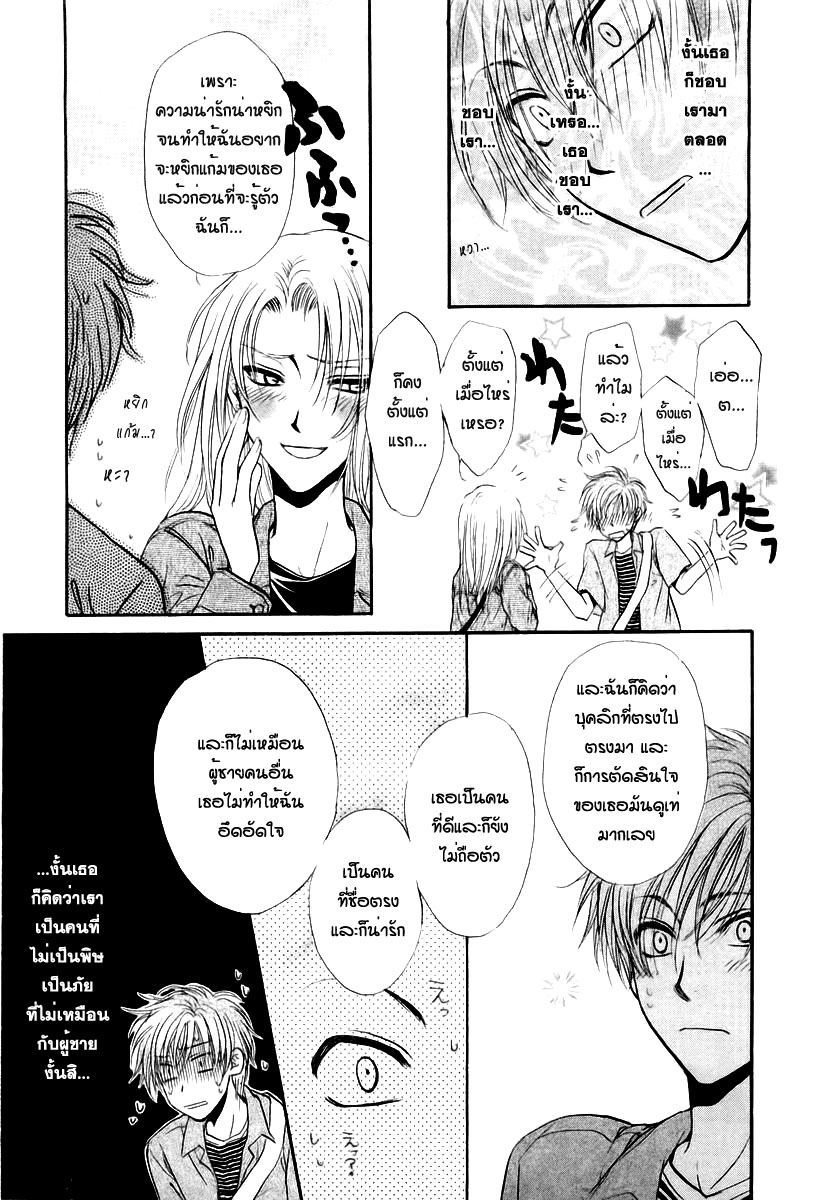 อ่านการ์ตูน Kakumei no Hi 9 ภาพที่ 8