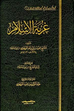كتاب غربة الإسلام - حمود بن عبد الله التويجري