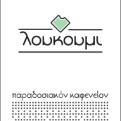 ΛΟΥΚΟΥΜΙ