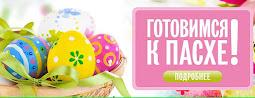16 апреля - Православная Пасха