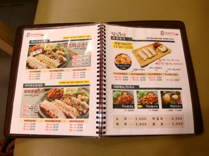 Ewha University Summer Studies Mister Bossam Seoul South Korea lunarrive travel blog