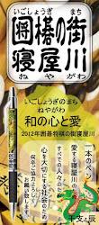 寝屋川ブランド・ペン発売!!
