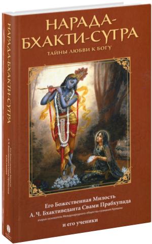 А.Ч. Бхактиведанта Свами Прабхупада и его ученики. Нарада-бхакти-сутра