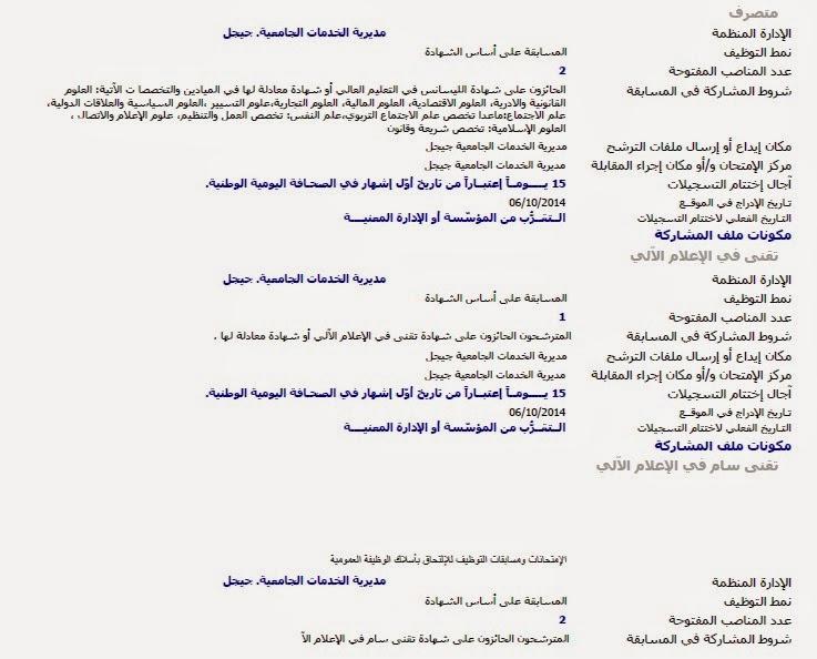 اعلانات توظيف و عمل بلدية عمورة الجلفة أكتوبر %D9%85%D8%AF%D9%8A%D