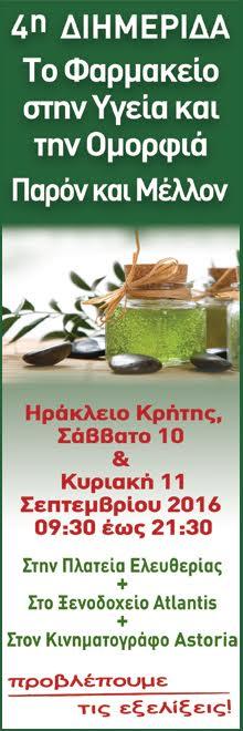 4η διημερίδα ΣΥΦΑΚ 10-11/9