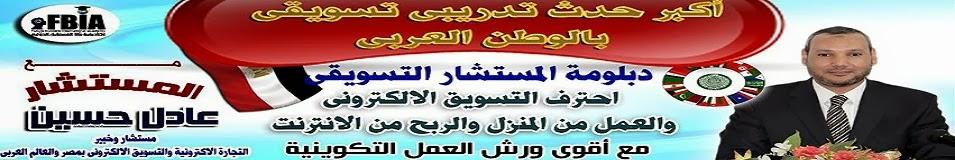 أقوى حدث تدريبى بالمغرب العربى أحترف التجارة الالكترونية والتسويق الالكترونى والربح من الانترنت