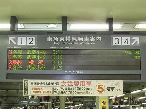 東急東横線 各停 横浜行き案内@渋谷地上駅