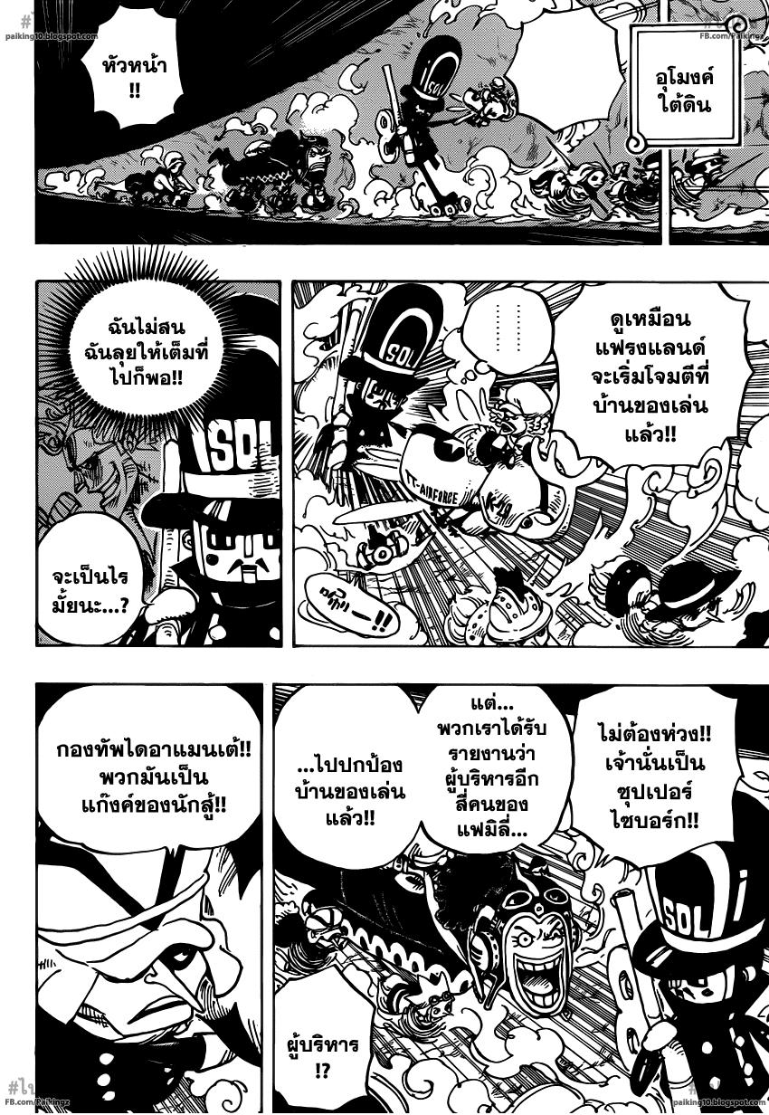 อ่านการ์ตูน One piece732 แปลไทย โลกใต้ดิน