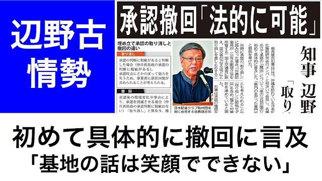 辺野古情勢翁長知事承認撤回法的に可能