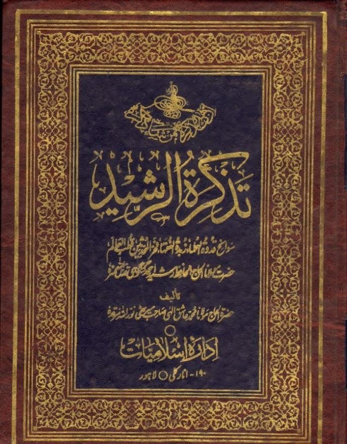 Tazkiratur Rasheed