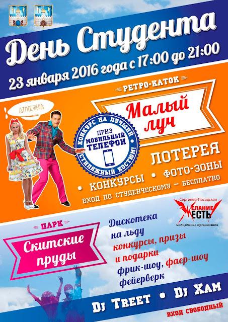 День студента встречам 23-го на льду Сергиев Посад