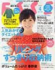 ESSE 2014/4月号