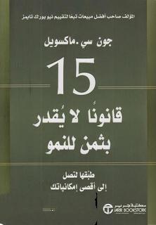حمل كتاب 15 قانونا لا يقدر بثمن للنمو - جون سي. ماكسويل