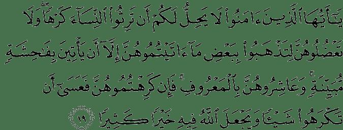 Surat An-Nisa Ayat 19
