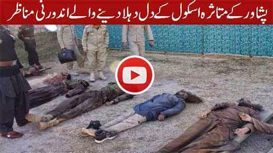 Inside Video of Army Public School Peshawar After Terrorist attack