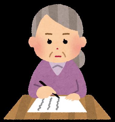 遺書を書いている人のイラスト(女性)