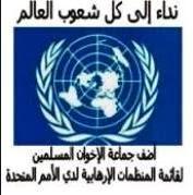 """** شاهد ملف جرائم """"الإخوانجية"""" لدى الأمم المتحدة ...( ولا زال الملف مفتوحا) صوت وصورة"""