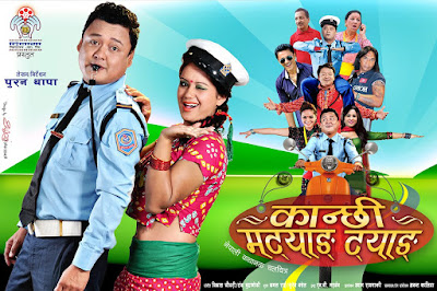 KANCHHI MATYANG TYANG 2015 watch full movie