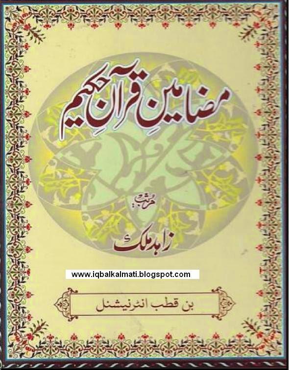 Mazameen e Quran Hakeem by Zahid Malik